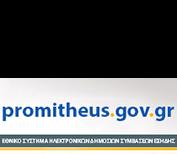 carousel-promitheus