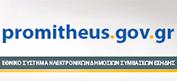 promitheus